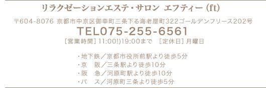 京都市中京区御幸町三条下る海老屋町322 ゴールデンフリース202号 TEL 075-255-6561 営業時間 11:00〜20:00 定休日 月曜
